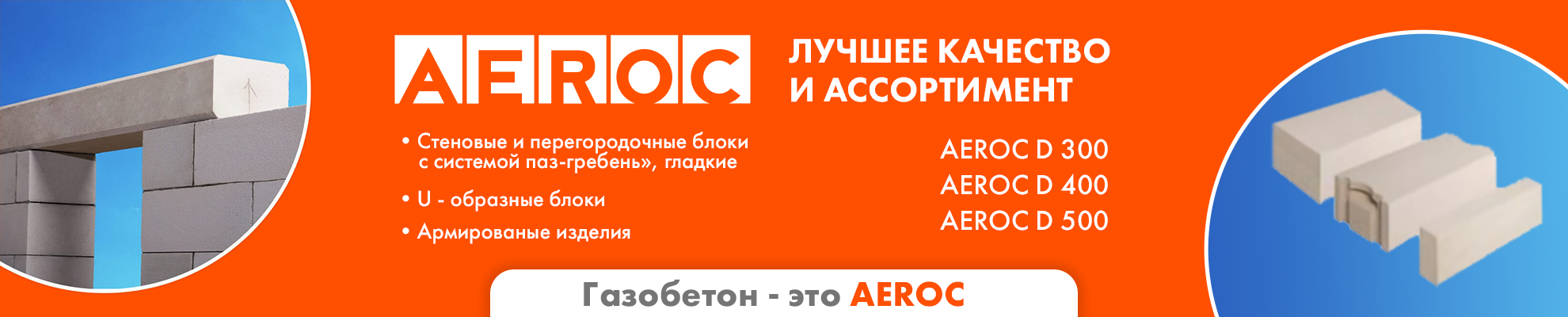 banner_aeroc_1980x400